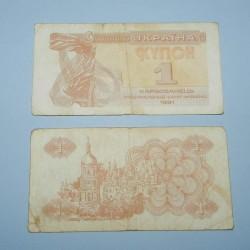 Oekraïne - 1 karbovanetz 1991