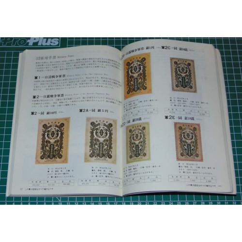 Catalogus Japanse munten en bankbiljetten - 1985