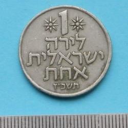 Israël - 1 lira 1967